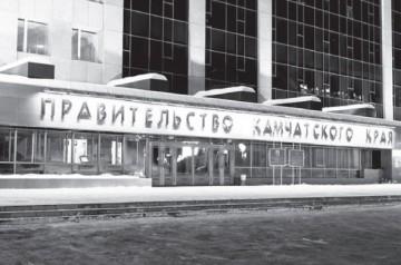 Правительство Камчатского края публично отчитается о своей работе