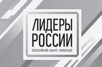 Владимир ИЛЮХИН призвал камчатцев участвовать в конкурсе «Лидеры России»